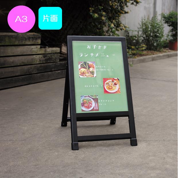 PPS-A3 ピッコロ 小さいポスター看板 A3 (片面)ブラック/飲食店/ショップ/ラミネート