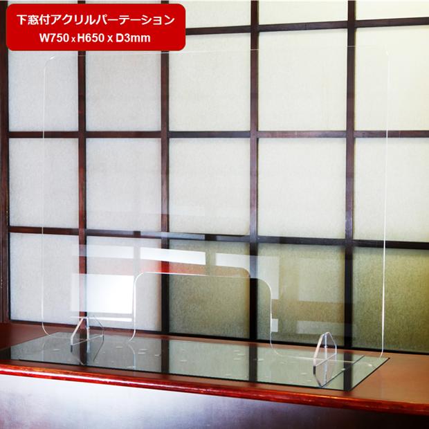 飛沫防止アクリルパーテーション750X600X3mm スタンドタイプ 下窓付 TM-0443