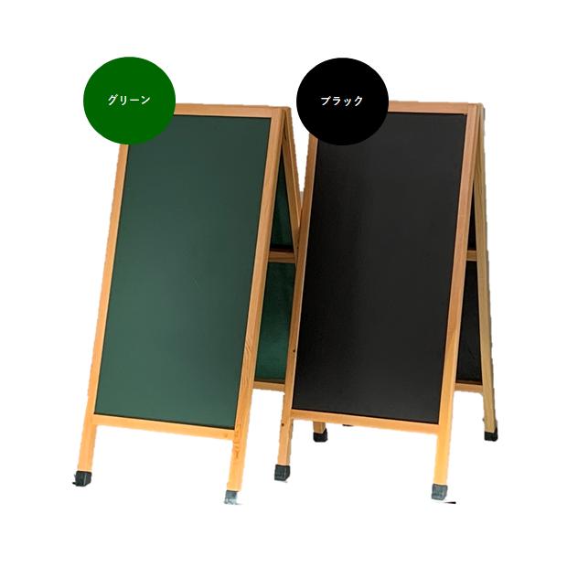 ACM-459 A型木製チョークボード450X900mm ブラックorグリーン/飲食店/ショップ/カフェ/屋内