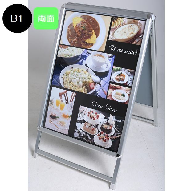 アーバン ANW A型ポスター看板(両面) B1サイズ 防水保護パック付/屋外【大型配送】