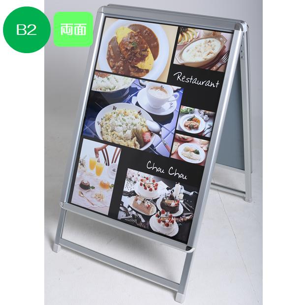 アーバン ANW A型ポスター看板(両面) B2サイズ 防水保護パック付/屋外【大型配送】