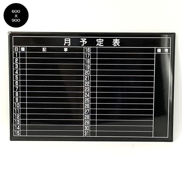 月間予定表 E-7W ブラックボード600X900mm 横型吊金具付(光沢板面)/スケジュール/オフィス/アミューズメント