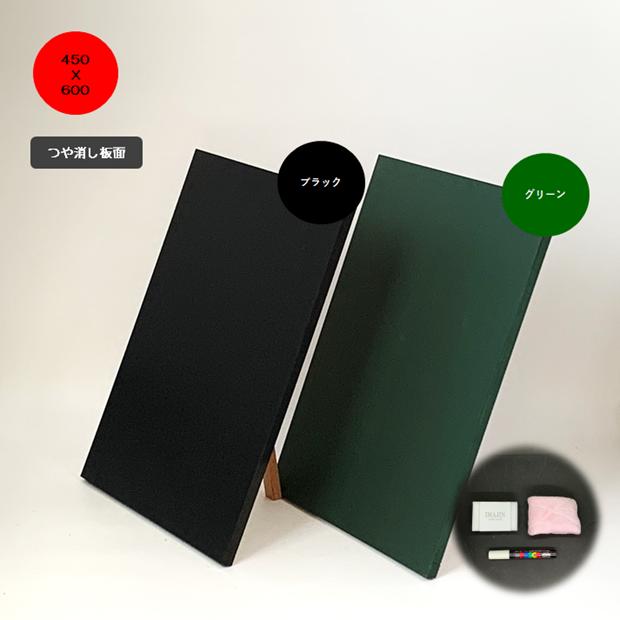 CK-456 木製ブラックボード450X600mm(ツヤ消しマット板面) ブラックorグリーン壁掛け/スタンド/黒板/飲食店・カフェ