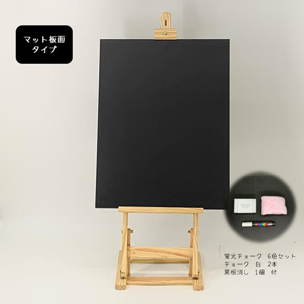 DSE-CK 木製卓上ディスプレイスモールイーゼル&木製黒板450X600mm マーカーボード (つや消しマット面)