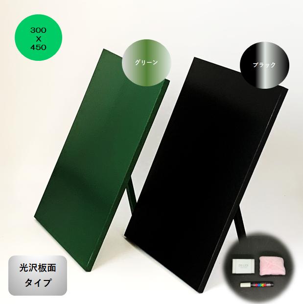 FM-345 木製マーカーボード300X450mm(光沢板面) ブラックorグリーン 壁掛け/スタンド/飲食店/耐水黒板
