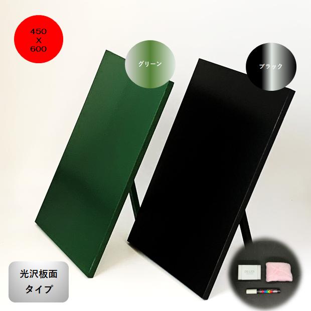 FM-456 木製マーカーボード450X600mm(光沢板面) ブラックorグリーン 壁掛け/スタンド/飲食店・カフェ/耐水黒板