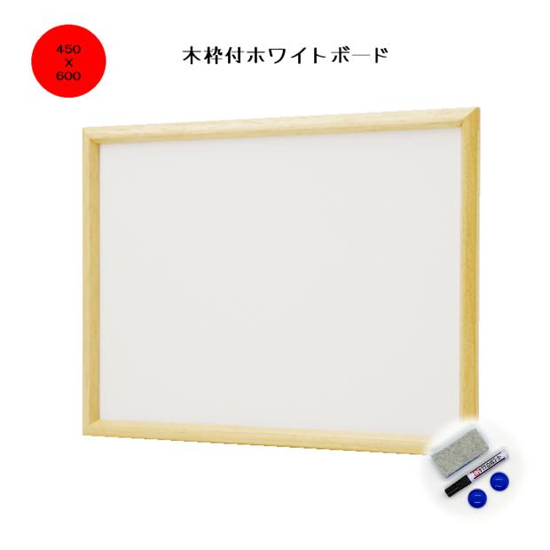 FWM-456 木枠付ホワイトボード450X600mm 無地/壁掛/スタンド/メニュー/販促