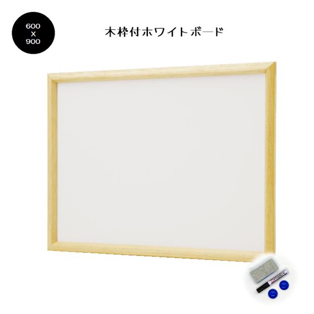 FWM-69 木枠付ホワイトボード600X900mm 無地/壁掛/スタンド/メニュー/販促