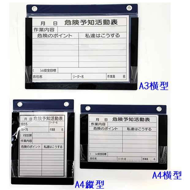 危険予知活動表 マグネット付カバー KYファイル 5枚セット