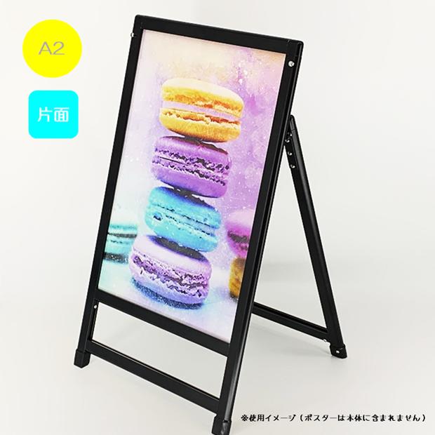PPS-A2 ピッコロ 小さいポスター看板 A2 (片面)ブラック/飲食店/ショップ/ラミネート/移動販売/キッチンカー