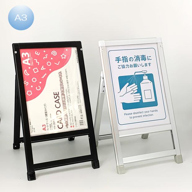 PPS-A3 ピッコロ 小さいポスター看板 A3 (片面)ブラックorシルバー/飲食店/ショップ/ラミネート