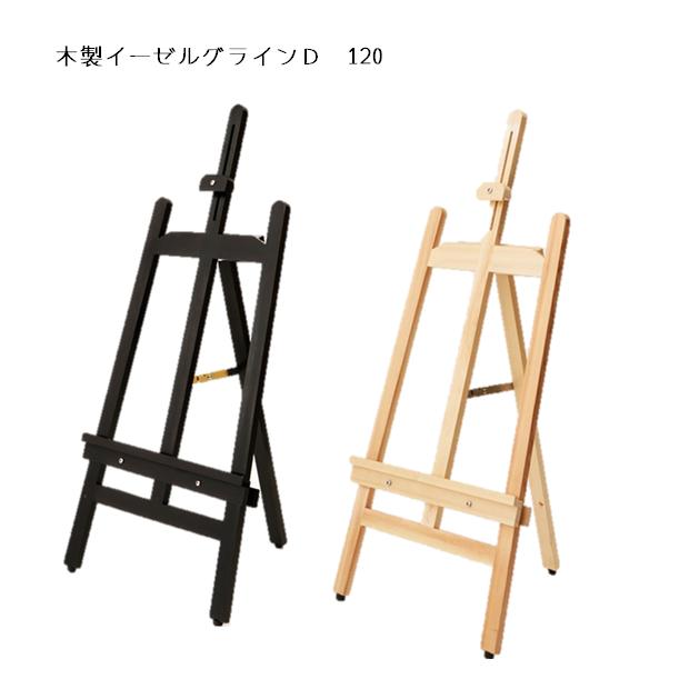 SEG-120  木製イーゼル グラインD 120 ブラックorナチュラル/スライド調整/折り畳み/スタンド/屋内
