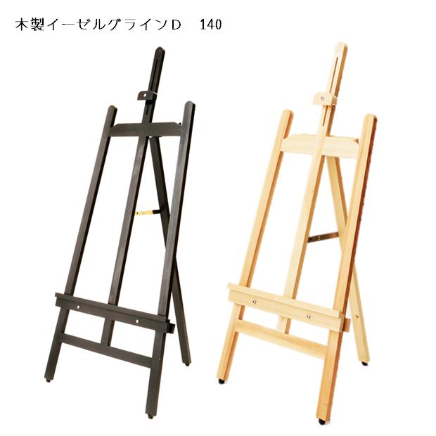 SEG-140  木製イーゼル グラインD 140 ブラックorナチュラル/スライド調整/スタンド/屋内【大型配送】