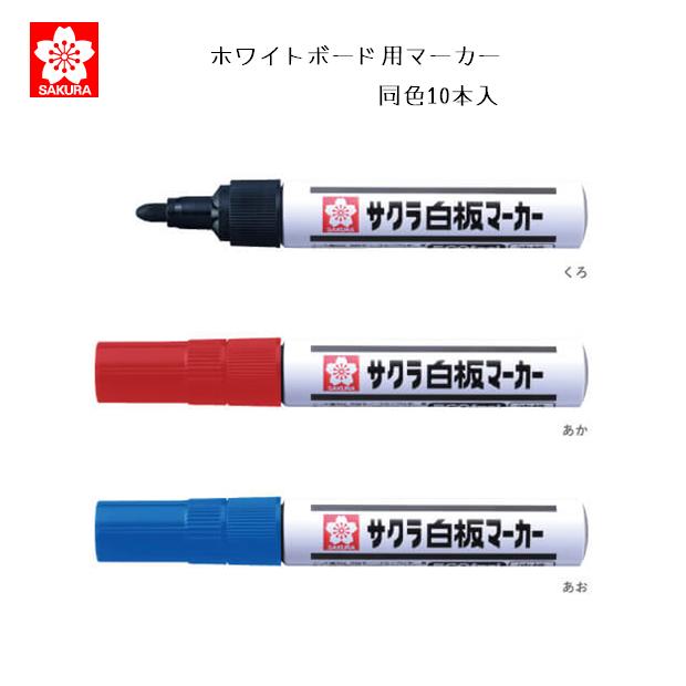 サクラクレパス ホワイトボード専用マーカー 中字 1箱(10本入)黒/赤/青