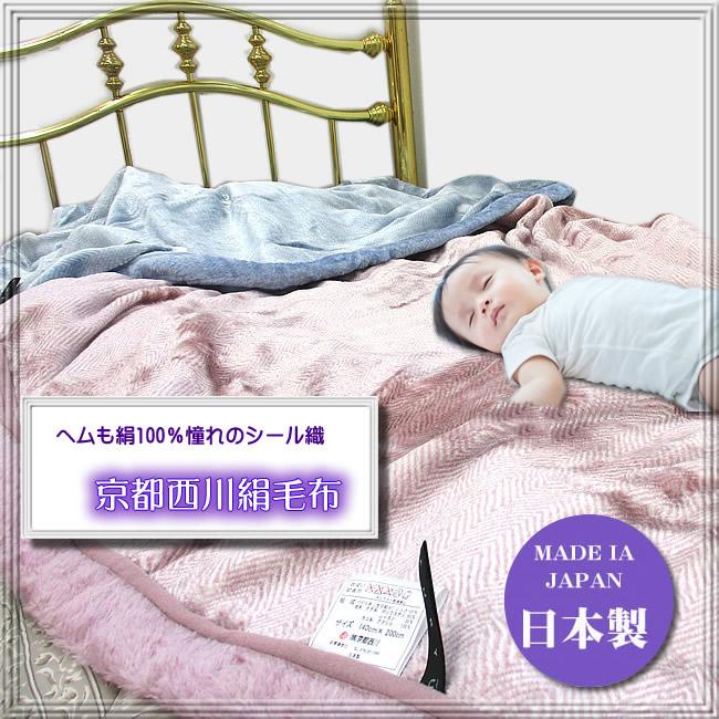 【60%OFF】■一番優れたシール織【京都西川製】シルクシール織毛布シングル【ヘムも絹100%】★日本製