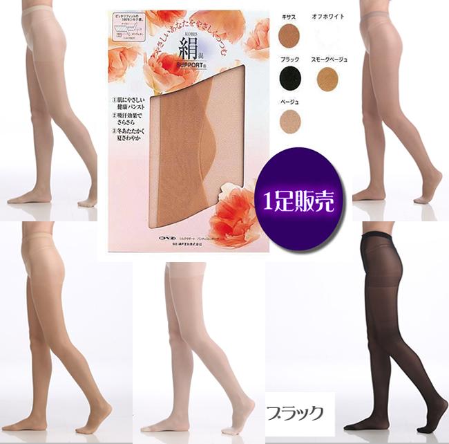 ★神戸生絲シルクを扱い続けて90年。大人気商品【肌シルク パンスト】 「絹」のやさしいはき心地