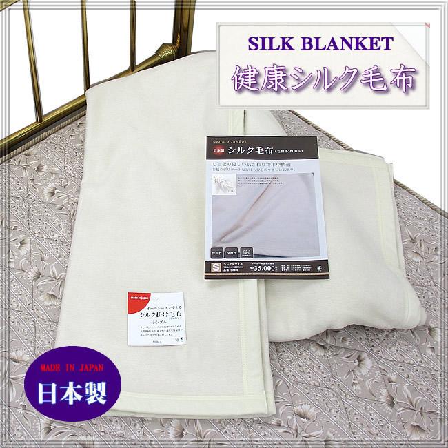 ★【冷え取り】シルク健康絹毛布・シングル日本製【送料無料】感謝祭価格★6割引