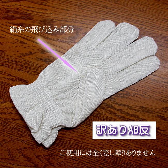 【訳ありAB反】シルク100%おやすみ手袋 【けんぼうシルク(絹紡糸)の京都西陣の絹糸屋さんのシルク手袋】