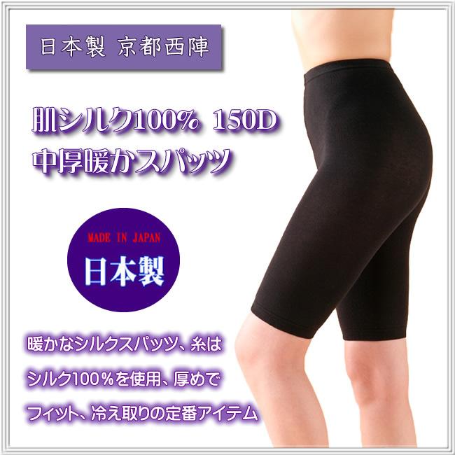 【肌シルク100%】中厚 絹【5分丈】スパッツ 【冷え取り】京都西陣