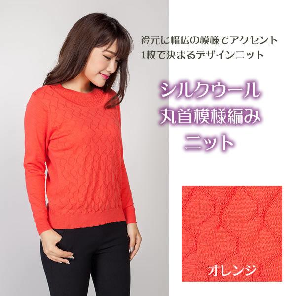 ■新作新色・シルクウール丸首模様編みニット【薄くても暖か】衿元にアクセント【オレンジ】