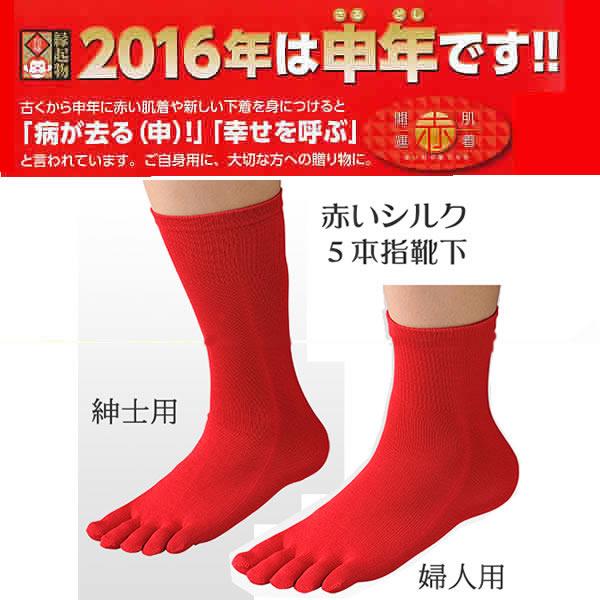 ■幸運の赤い絹【5本指シルク靴下】 紳士用・婦人用・ハッピーレッド