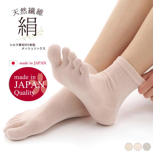 日本製・シルク素材の5本指メッシュソックス【5本指】高級絹ハイゲージ糸使用【37%OFF】ショートクルー丈