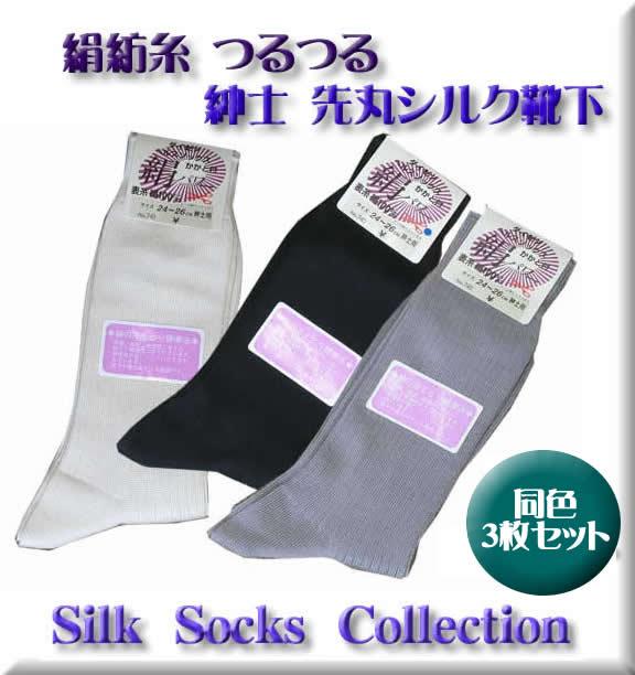 絹靴下上級者★絹紡糸【先丸】クルーソックス オトク3足組 紳士