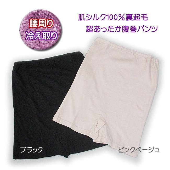 ■腰周りが安心の暖かさ【シルク100%裏起毛腹巻パンツ】■腹巻よりずれない【風邪予防に】
