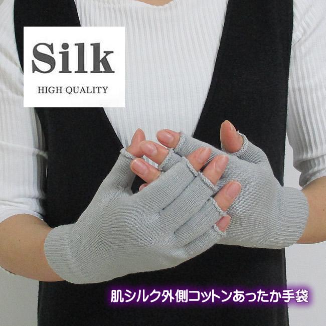 ★肌シルク外側コットン【スマホ対応】指あきあったか手袋 【婦人用】4カラー