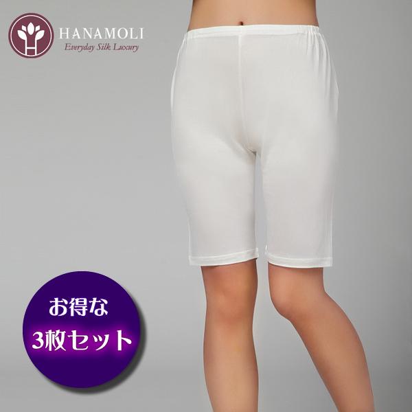【お得な3枚セット】★【シルクインナー定番】シルク5分丈パンツ 【115】3色★年中快適で人気です。