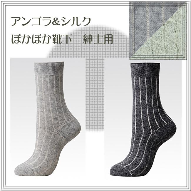 【冷え取り】アンゴラ&シルク ぽかぽか先丸靴下 【紳士用】重ね履きの暖かさを