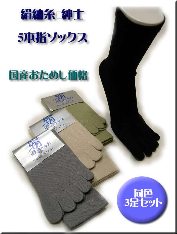 シルク紳士用絹の【5本指】くつ下  お得3足組■チューブタイプかかとなしで長持ち■日本製