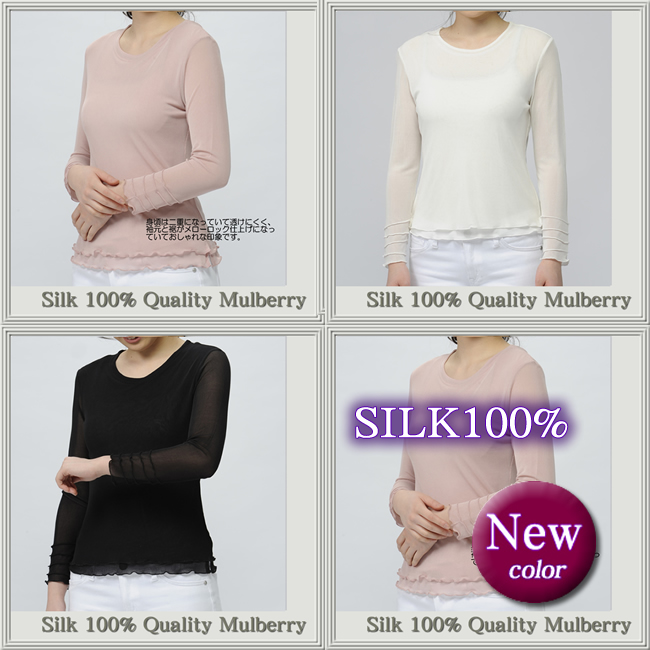 【Silk Quality】うっとりエレガント【シルク100%ガーゼ シルク丸首長袖】3カラー