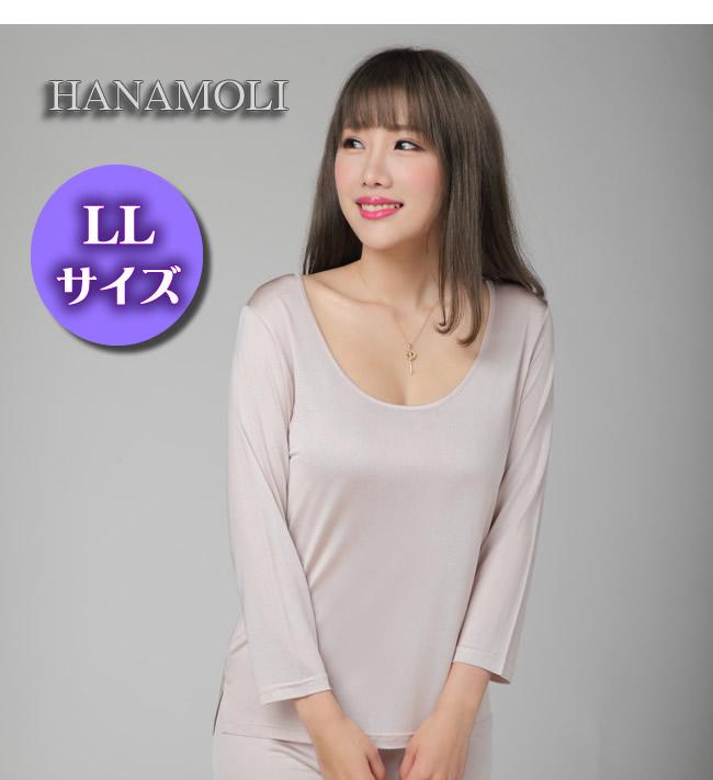 シルク7分袖インナー LLサイズ【250】ブラックorライトモカ