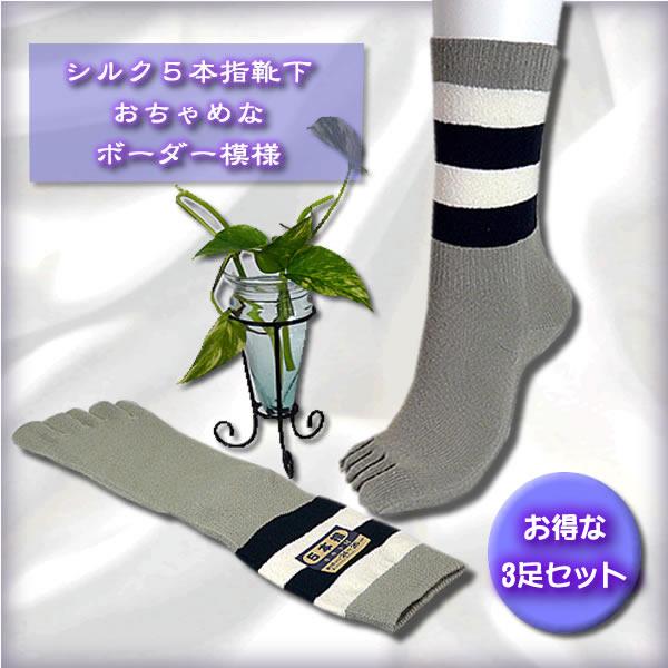 紳士シルク【5本指】おちゃめな縞模様・3足セット