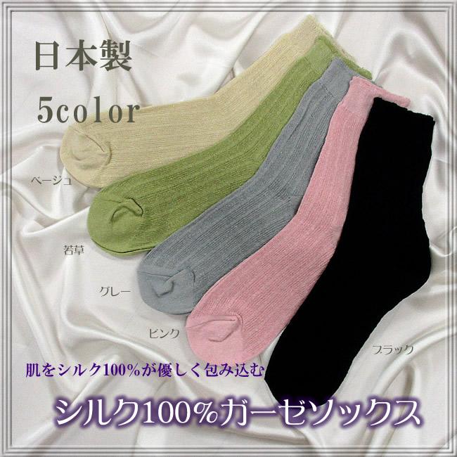 シルク100%【先丸シルクガーゼ靴下】婦人優しいシルク靴下【日本製】