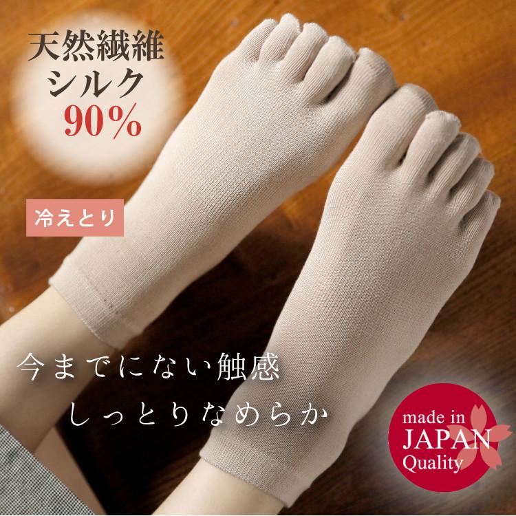 今までにない触感しっとりなめらか【5本指】高級絹ハイゲージ糸使用【25%OFF】ショートクルー丈【在庫限りとなります】