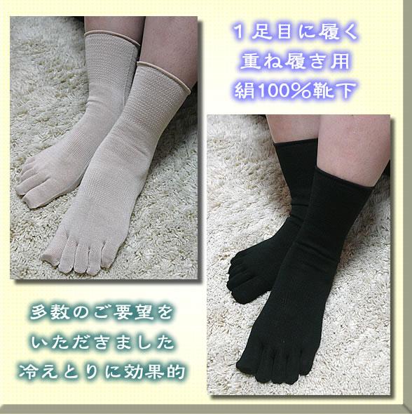 絹100%【5本指】重ね履き1足目に履くシルク靴下25・27cm【お得な3足組】