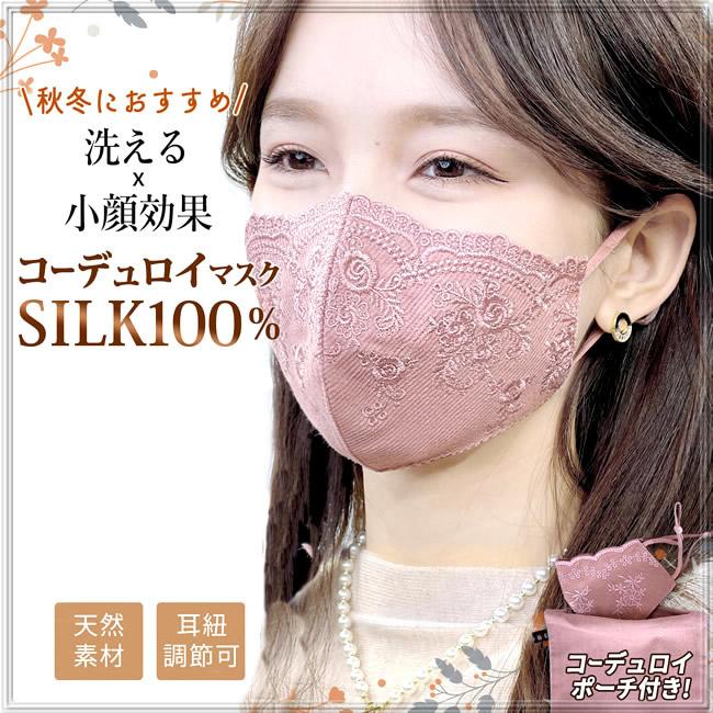 ★上品で優雅な【肌シルク100%・コーデュロイ刺しゅうマスク♪】ポーチ付き【耳ヒモ調節OK】洗える&小顔効果も