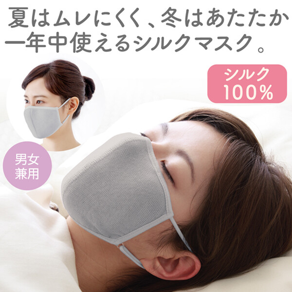 【グレー新発売】【男女兼用】快適睡眠の天然シルク【おやすみ美肌マスク】ポーチ付き
