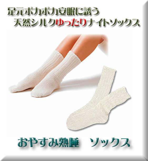 シルクナイトソックス  天然シルク 日本製