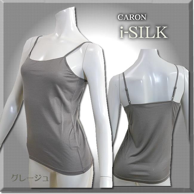 【新発売】胸元のラインが美しく見えるフラット仕様・肩紐調節可能なキャミソール【グレージュ】