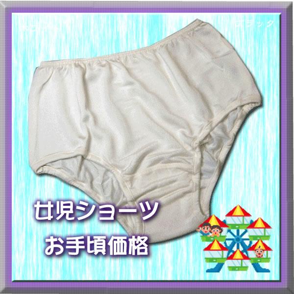 【お手頃価格】キッズ女の子シルクスムースショーツ【140cm】
