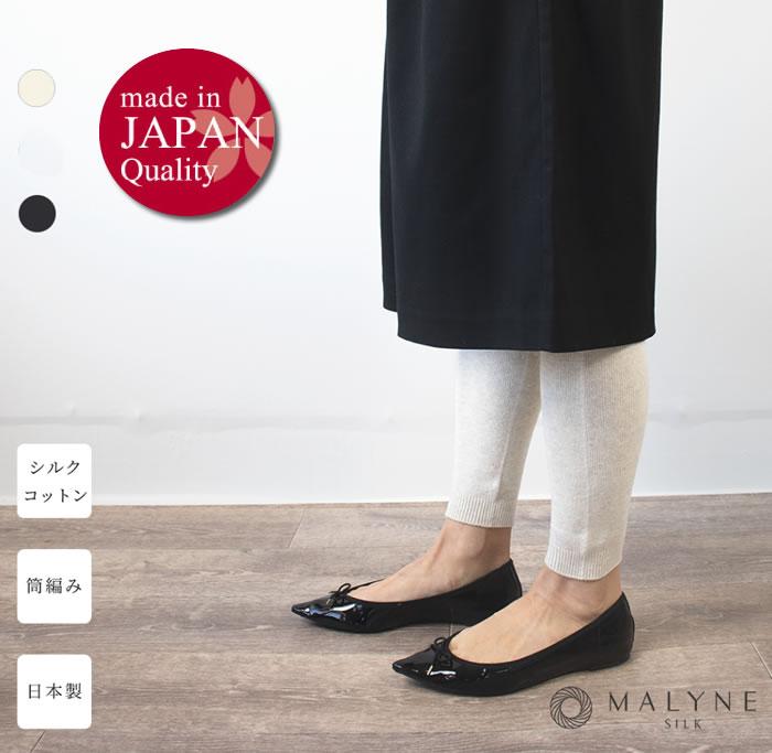 【日本製・内絹外綿・お腹まわりから足首まで、最強の温めレギンス】これはお勧め【冷え取り】無縫製(ホールガーメント)