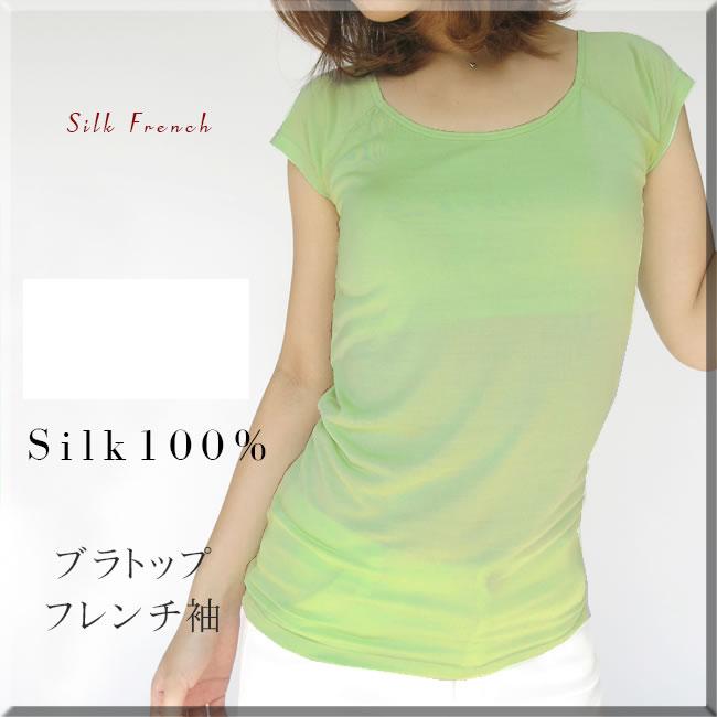 【在庫調整】【グリーンサイズ限定価格】人気のシルク カップ付フレンチスリーブ  汗取りパット付