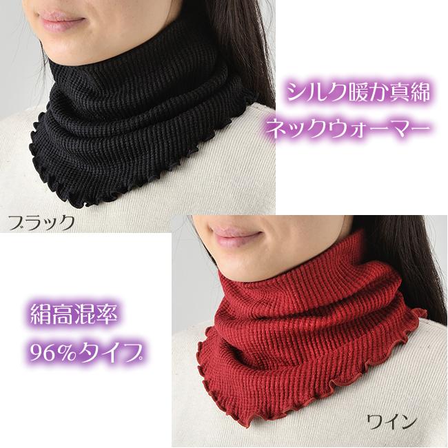 シルク高混率96% 最高級の絹紡糸【真綿】絹ネックウォーマー