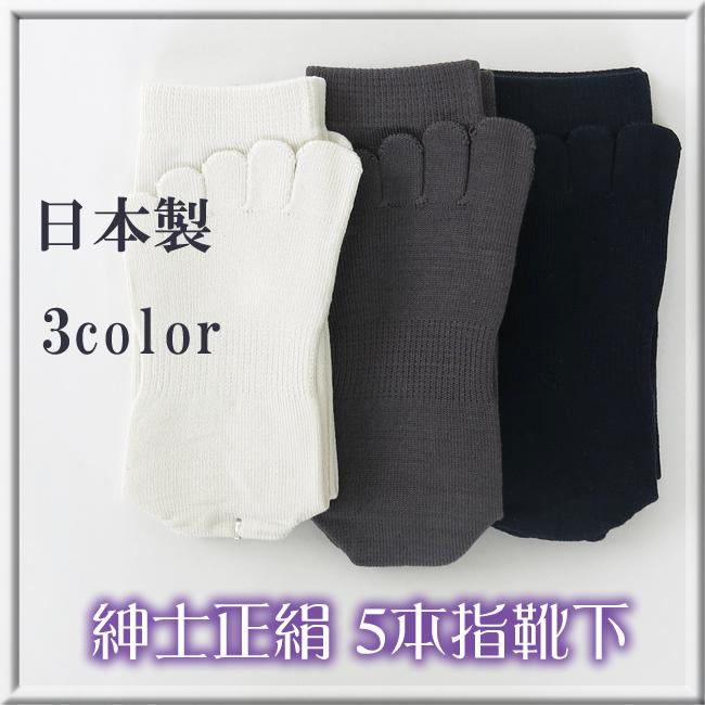 【5本指】高級絹紡糸使用・紳士クルー丈【お試し価格】かかと付き