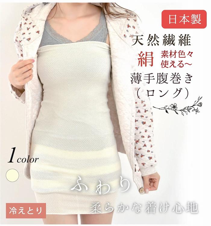 【44%OFF】日本製・シルク素材いろいろ使える薄手腹巻■ベアトップにも■【在庫限り】日本の職人が心をこめて作りました。