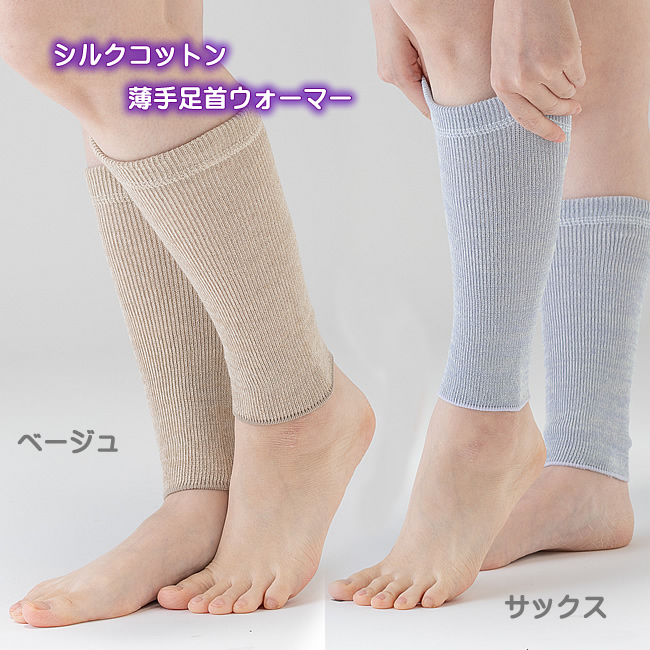 ■シルク&オーガニックコットンの薄手足首ウォーマー【夏冬兼用】日本製