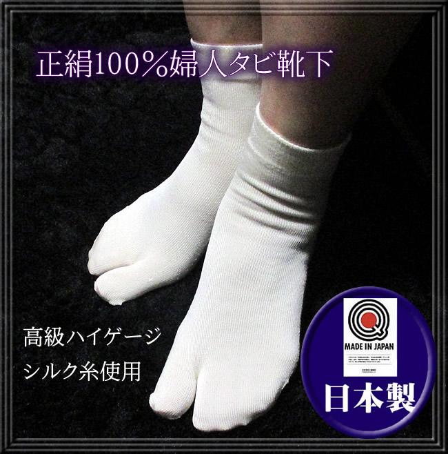 ■日本製・タビックス ハイゲージ絹糸使用・正絹シルク婦人靴下  メーカー決算・簡易包装で【42%OFF】
